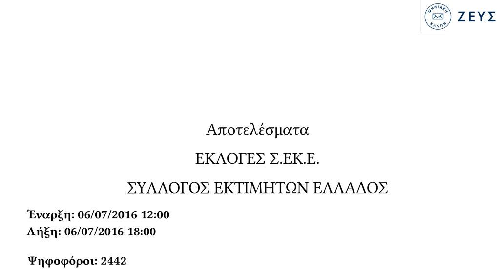 ekloges-seke-results-1
